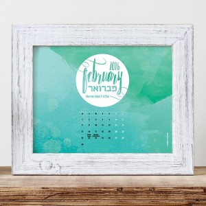February download free calendar with Jewish holidays