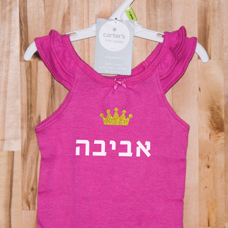 Personalized jewish gifts archives isralove personalized hebrew name onesie jewish baby gift negle Choice Image