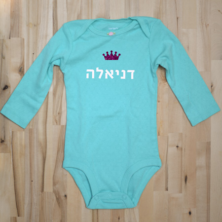 personalized Hebrew name onesie, Jewish baby gift