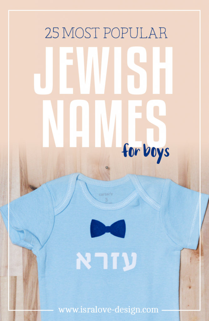 25 most popular Hebrew names for Jewish boys