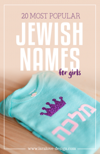 Jewish Names for girls, Hebrew Names, Jewish gifts