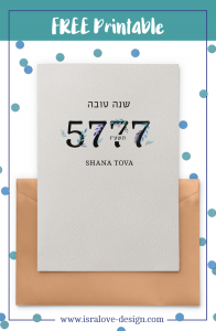 Shana Tova card free printable, by Isralove, Free Jewish Holiday Card