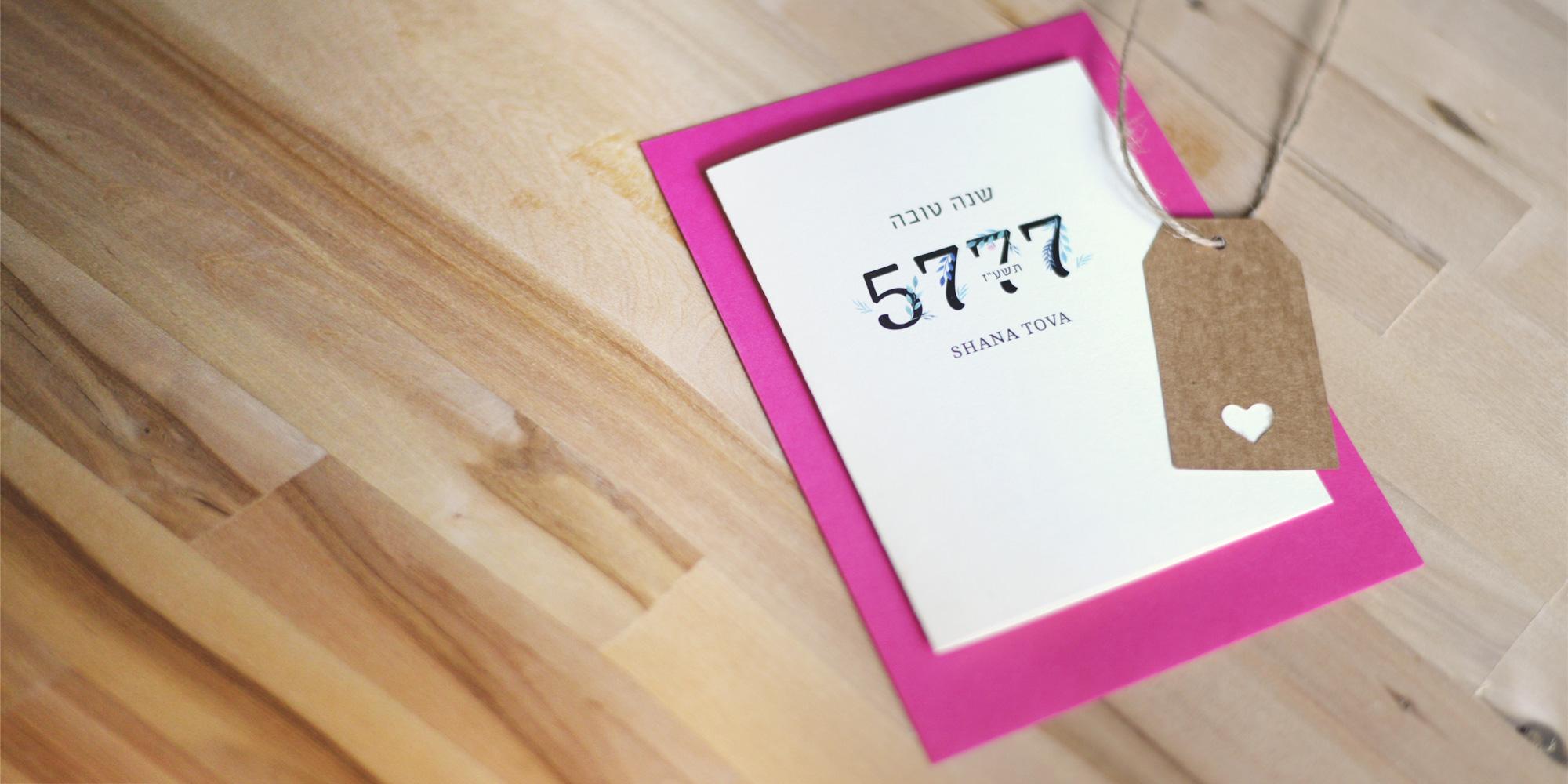 Free Printable – Shana Tova Card
