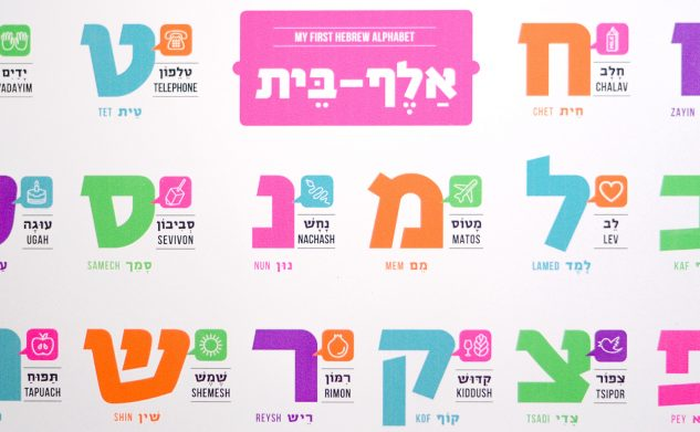 Learn Hebrew with Isralove