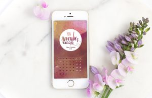 isralove-freebie-free-download-jewish-november-5777-calendar-wallpaper-iphone-lockscreen-2000-1000