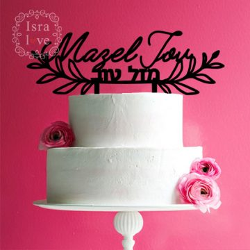 Jewish wedding decoration, Cake Topper, Mazel Tov
