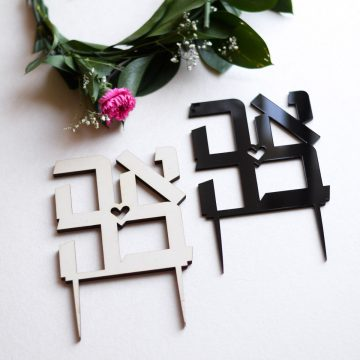 Jewish wedding decoration, Cake Topper, Ahava, Hebrew letters