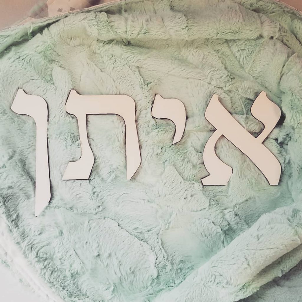 Hebrew Letters, Nursery Art